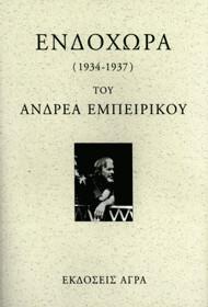 Ενδοχώρα (1934-1937)
