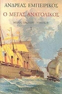 Ο ΜΕΓΑΣ ΑΝΑΤΟΛΙΚΟΣ 1 (ΜΕΡΟΣ ΠΡΩΤΟΝ - ΤΟΜΟΣ Α)