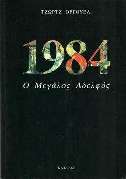 1984 Ο ΜΕΓΑΛΟΣ ΑΔΕΛΦΟΣ - ORWELL GEORGE