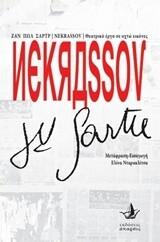 NEKRASSOV - ΘΕΑΤΡΙΚΟ ΕΡΓΟ ΣΕ ΟΧΤΩ ΕΙΚΟΝΕΣ - Ζαν Πωλ Σαρτρ