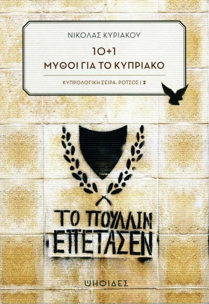 10+1 ΜΥΘΟΙ ΓΙΑ ΤΟ ΚΥΠΡΙΑΚΟ - ΚΥΡΙΑΚΟΥ ΝΙΚΟΛΑΣ