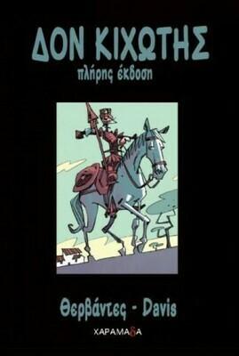 ΔΟΝ ΚΙΧΩΤΗΣ (ΠΛΗΡΗΣ ΕΚΔΟΣΗ) (Graphic Novel)