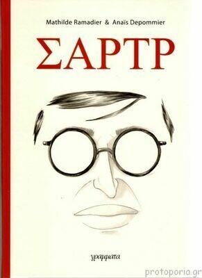 Σαρτρ - Γεννήθηκα ελεύθερος (Graphic Novel)