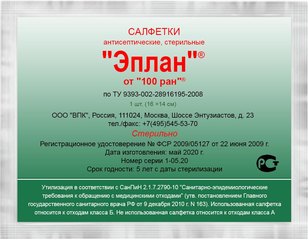 Салфетка антисептическая стерильная «Эплан от 100 ран»