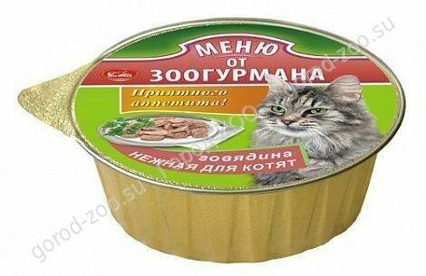 Зоогурман МЕНЮ от ЗООГУРМАНА д/котят нежная говядина 125гр