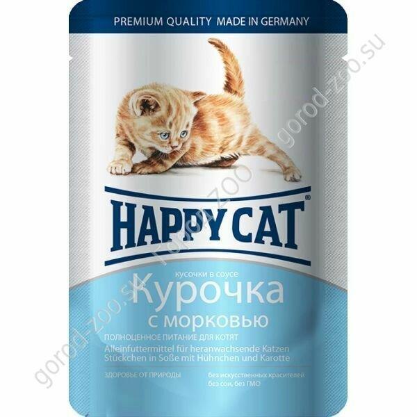 Хэппи Кэт паучи д/котят  100г курица/морковь в соусе кусочки