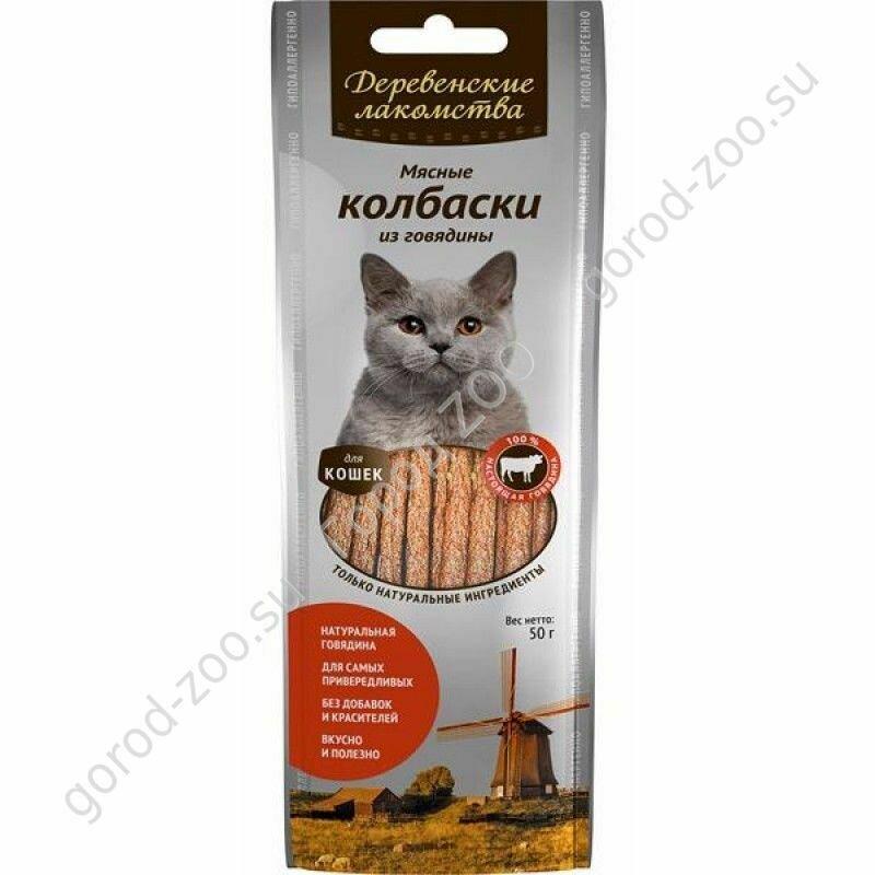 Деревенские лакомства д/кош. Мясные колбаски из говядины 45г