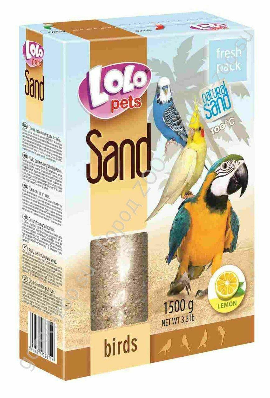 Лоло петс LoLo Pets Песок д/птиц 1,5кг лимонный