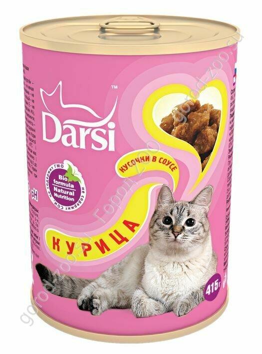Дарси конс.д/кошек 415г Кусочки с курицей