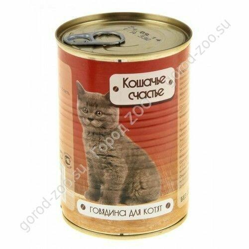 Кошачье Счастье конс.д/котят 410г говядина
