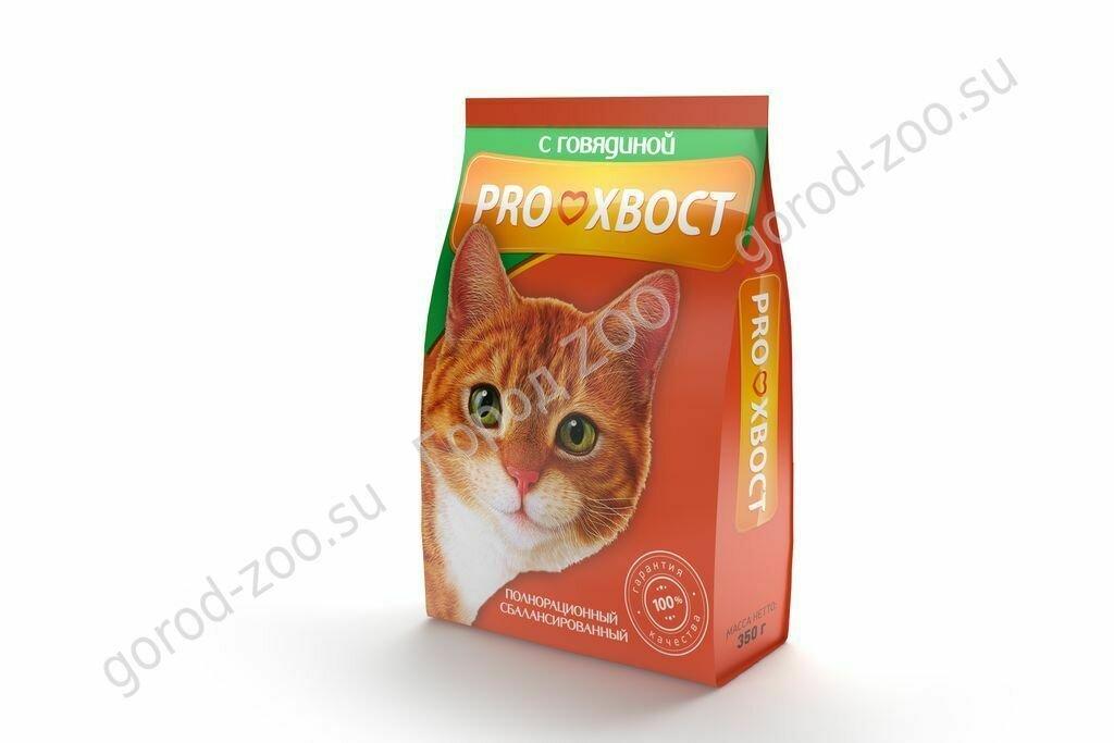 Прохвост PROХВОСТ корм сухой д/кошек говядина 350гр