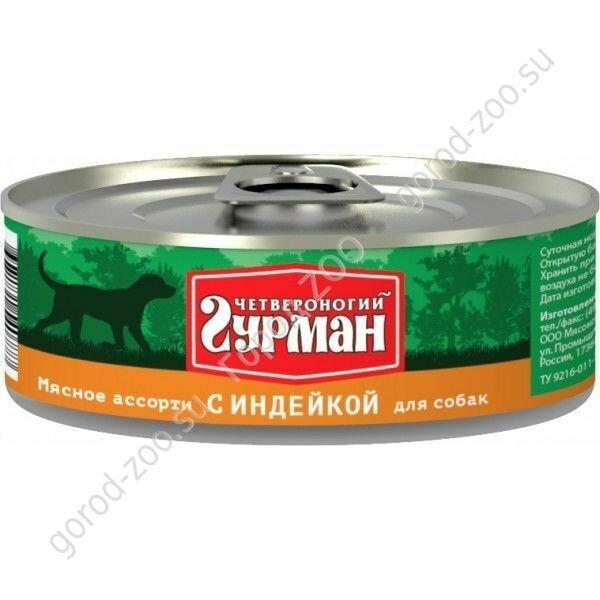 Четвероногий Гурман 100г д/собак индейка