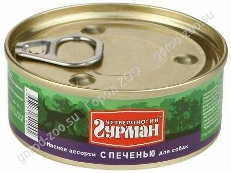 Четвероногий Гурман 100г д/собак печень