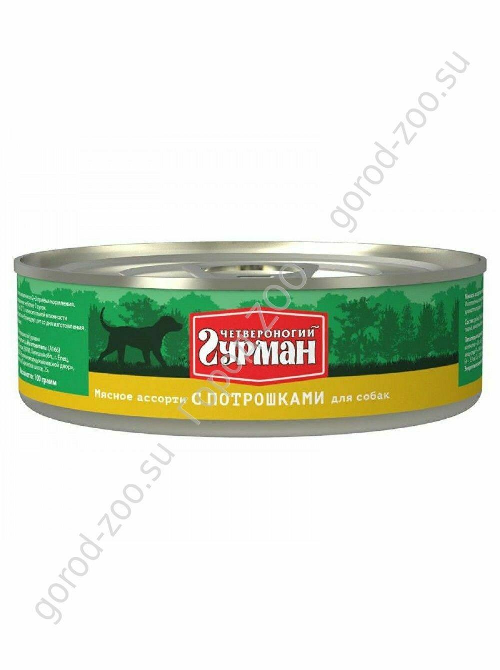Четвероногий Гурман 100г д/собак потрошка