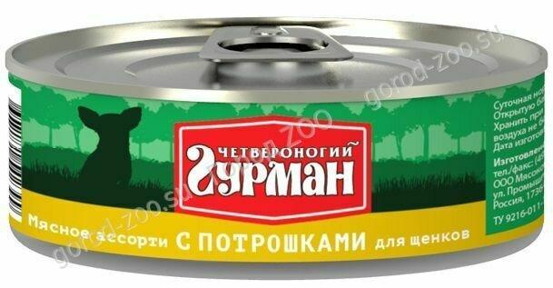 Четвероногий Гурман 100г д/щенков конс. потрошки