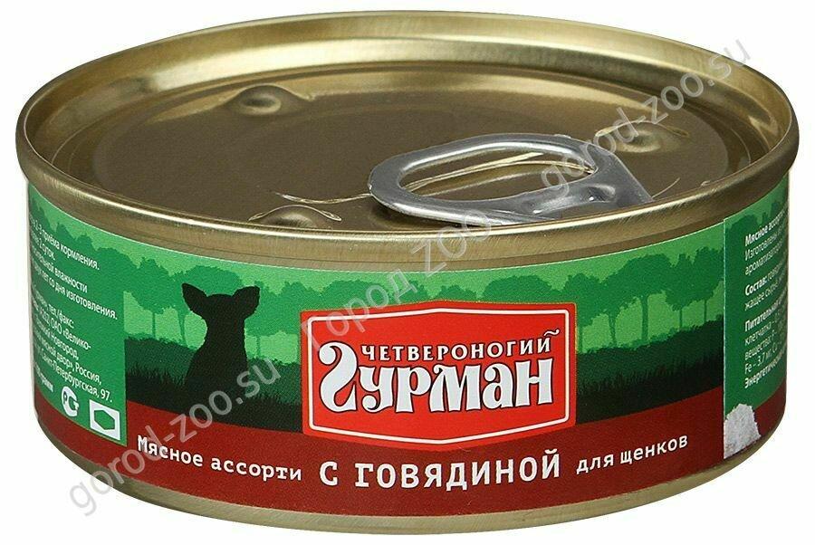 Четвероногий Гурман 100г д/щенков с говядиной