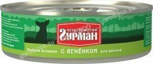 Четвероногий Гурман 100г д/щенков с ягненком