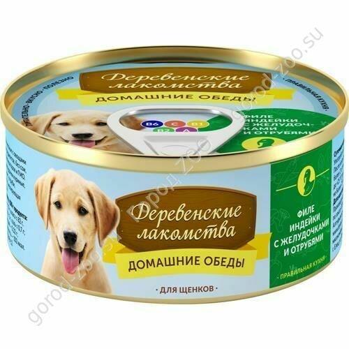 Деревенские лакомства Домашние обеды конс. д/щен.филе индейк/желудочки/отруби 100г