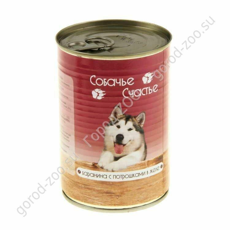 Собачье Счастье конс.д/соб 410г Баранина с потрошками в желе