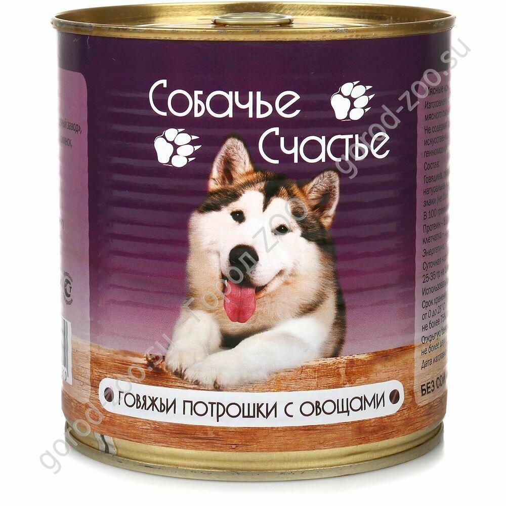 Собачье Счастье конс.д/соб 750г говяжьи потрошки с овощами