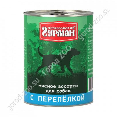 Четвероногий Гурман 340г д/собак конс. перепел(ключ-кольцо)