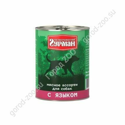 Четвероногий Гурман 340г д/собак конс. язык