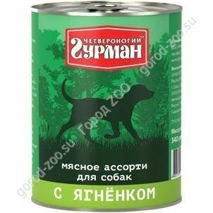 Четвероногий Гурман 340г д/собак Ягнёнок