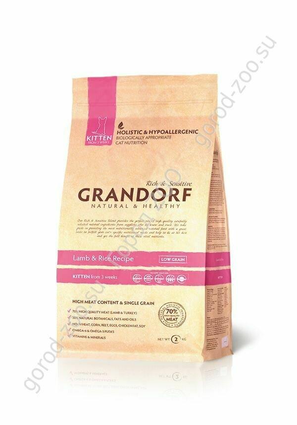 Грандорф GRANDORF CAT Lamb&Rice KITTEN (Ягненок с рисом для котят) 400гр