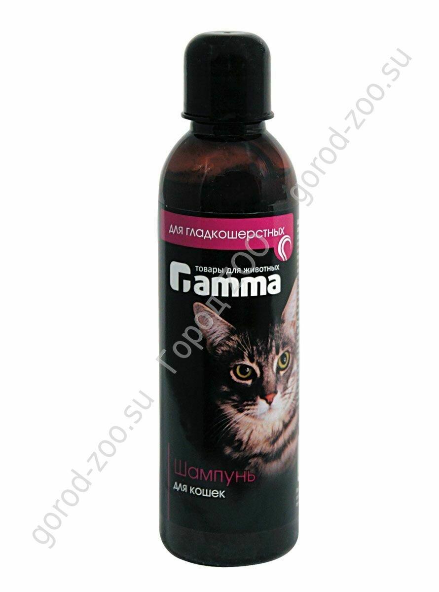 ГАММА 250мл Шамп. д/кошек  гладкошерст. НОВЫЙ