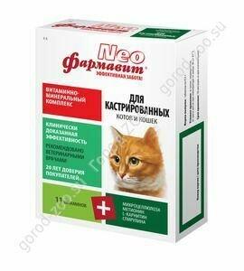 Фармавит NEO д/кастрир. кот кошек 60 табл