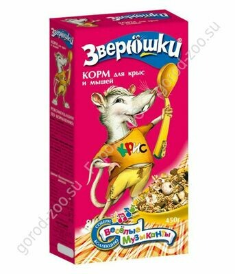 ЗВЕРЮШКИ 450г корм д/декор.мышей,крыс