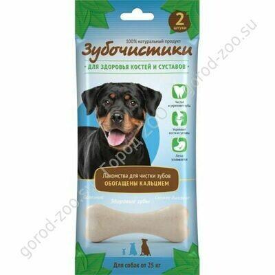 Зубочистики с кальцием д/круп.собак