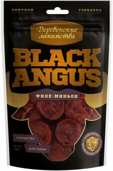 Деревенские лакомства Black angus филе-миньон 50г