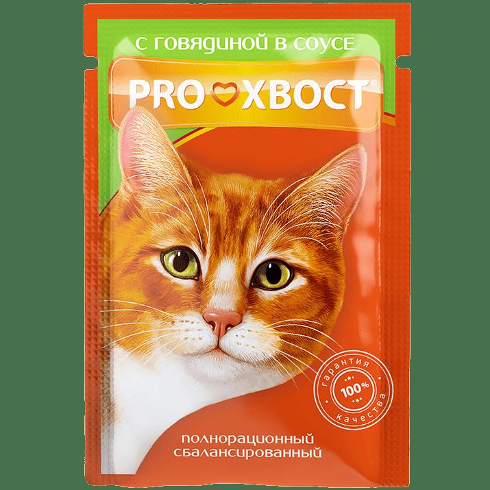 Прохвост PROХВОСТ влаж.д/кошек 85г говядина в соусе