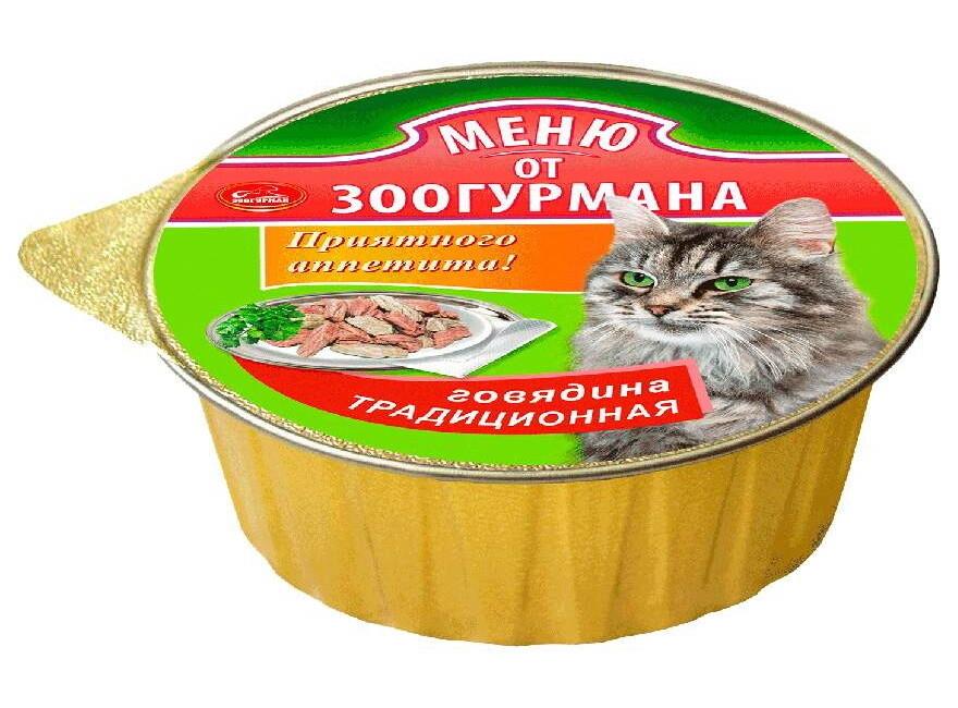 Зоогурман МЕНЮ от ЗООГУРМАНА д/к Говядина Традиционная 125гр