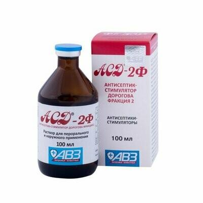 АСД-2 фл. 20мл (АВЗ)