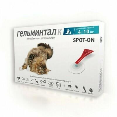 Гельминтал  spot-on  д/кошек  4-10 кг 1 пипетка