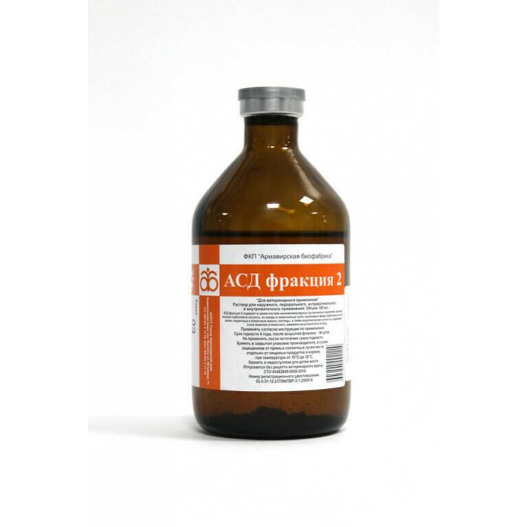 АСД фракция 2 фл. 100 мл (Армавир)