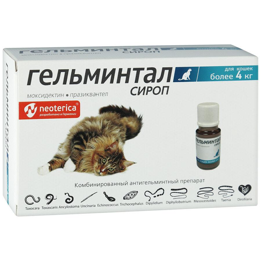 Гельминтал сироп д/кошек более 4 кг 5 мл