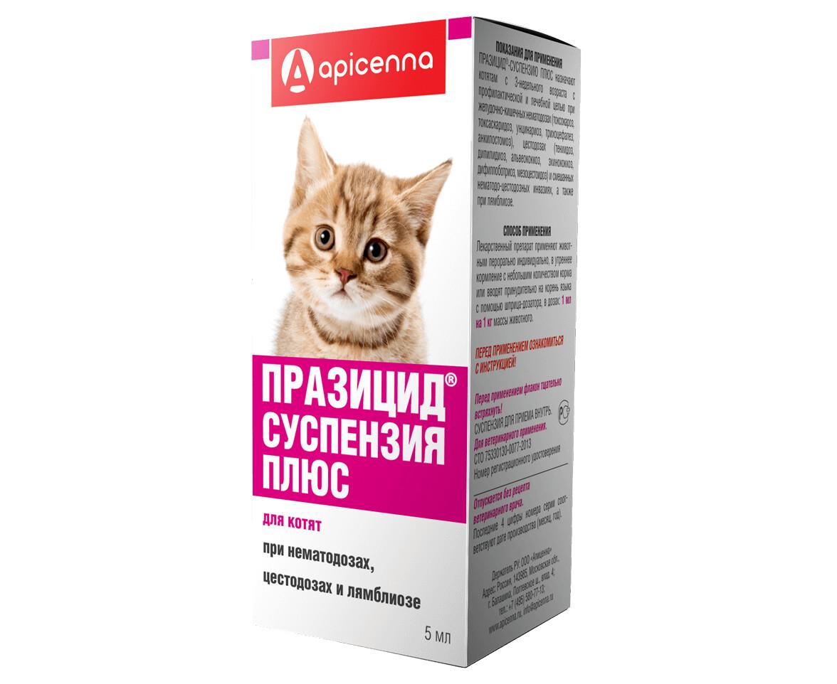 Празицид+  д/котят суспензия 5мл(антгельм.)