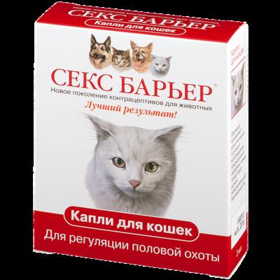 Секс-барьер F (д/кошек) 2мл
