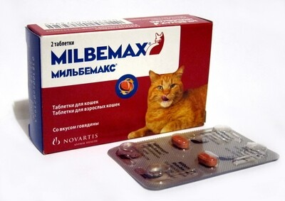 Мильбемакс антигельминтик д/кошек 2 таб. произ-во Франция