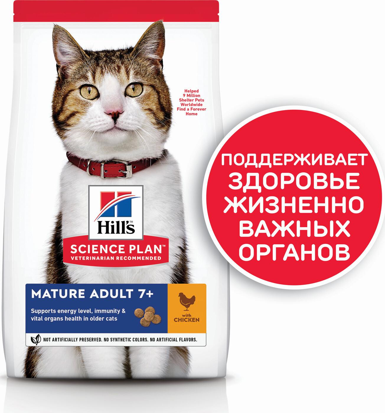 Хиллс для кошек старше 7 лет 300г