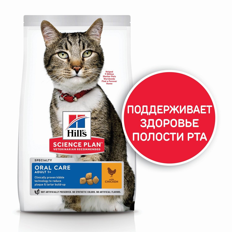Хиллс для кошек с профилактикой заболеваний зубов 1,5кг