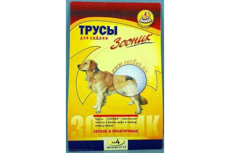 Трусы гигиенические д/собак №4 (Зооник)+ 3 гигиен.прокладки