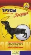 Трусы гигиенические д/собак №1 (Зооник)+3 гигиен.прокладки