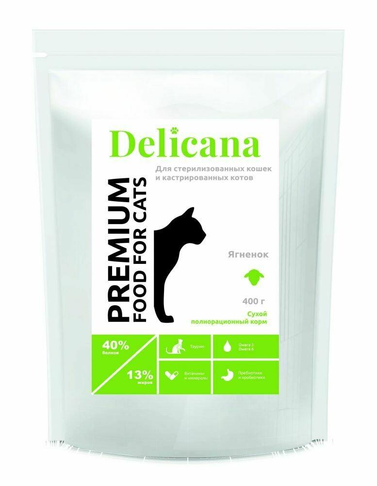 Деликана Delicana сух.д/кошек 0,4кг кастрированных и стерилизованных,ягненок