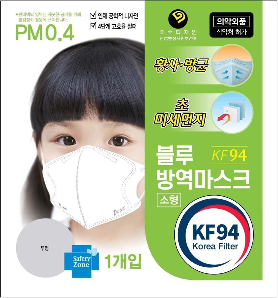 BLUE Industry KF94 Mask (Small) / No.1 Korean Children Mask Blue KF94 (ONLY@BE HEALTHY) 미주 최초 단독 정식 수입! 대한민국 NO.1 유아용 마스크 블루본 KF94 소형 사이즈 (Official Distributor)