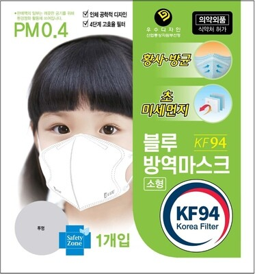 BLUE Industry KF94 Mask (Small) / No.1 Korean Children Mask Blue KF94 (ONLY@BE HEALTHY) 미주 최초 단독 정식 수입! 대한민국 NO.1 유아용 마스크 블루본 KF94 소형 사이즈 (Official Distributor)
