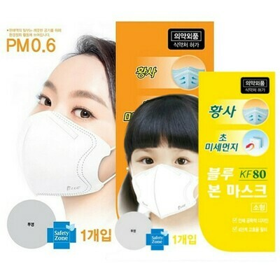 BLUE Industry KF80 Mask (Total 100pcs) / Blue KF80 Mask (Adult Size 50pcs+ Kids Size 50pcs) (ONLY@BE HEALTHY) 미주 최초 단독 정식 수입! 블루본 KF80 대형50pcs+소형50pcs  (Official Distributor)